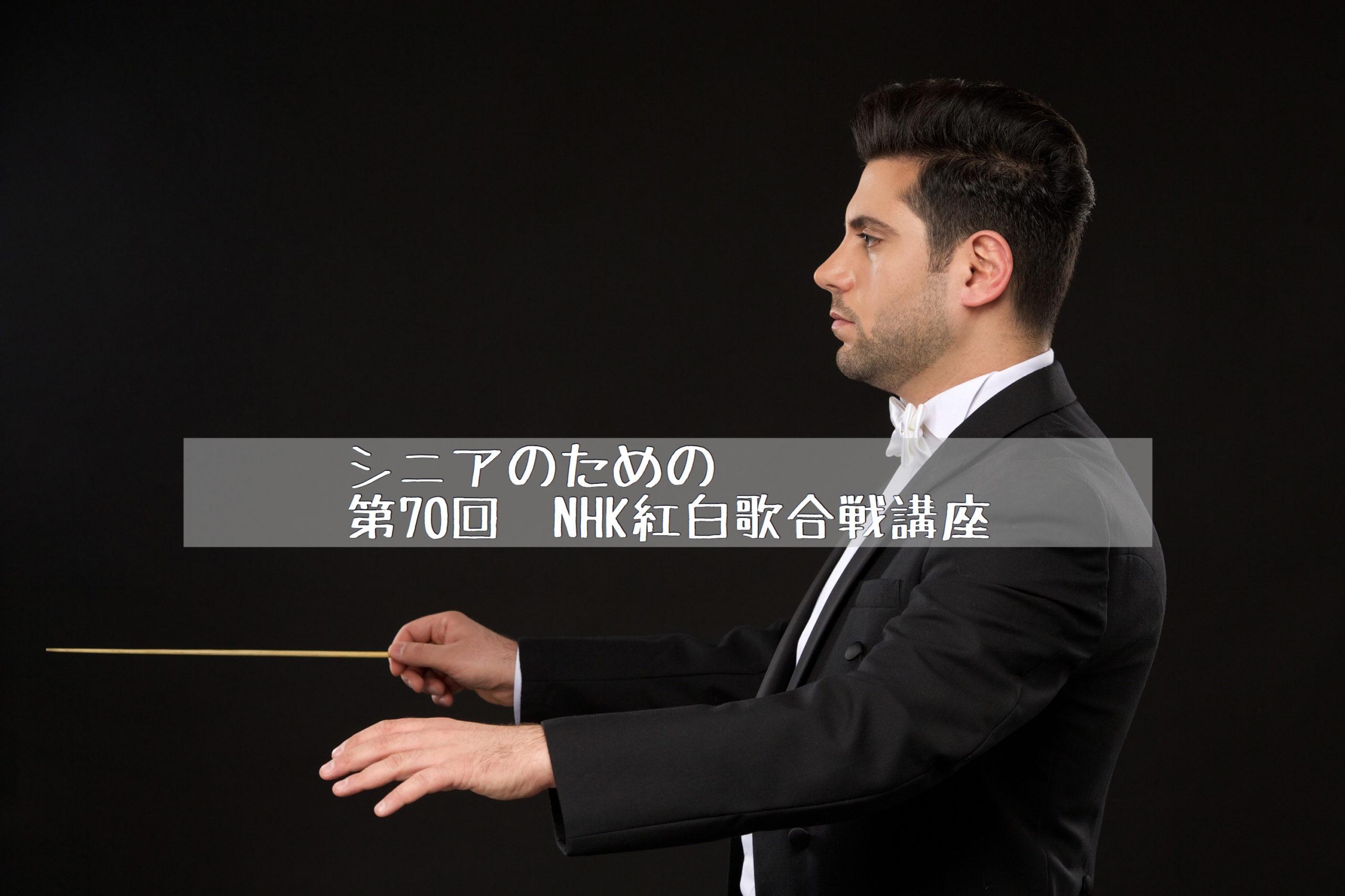 シニアのための「第70回 NHK紅白歌合戦講座」