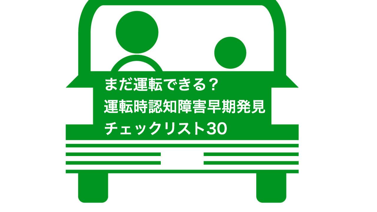 高齢者の事故を防ぐ!運転免許更新に迷った時のチェック30項目。