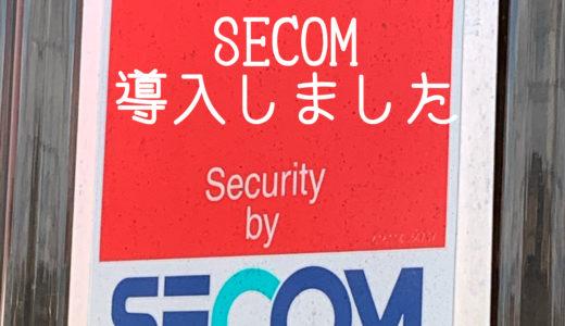 【見積り、見守り】高齢者の両親の安全対策で、セコムのホームセキュリティを導入した話。